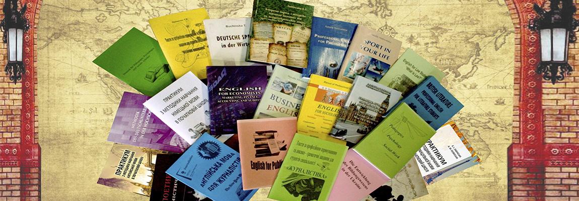 Наукова, навчально-методична література